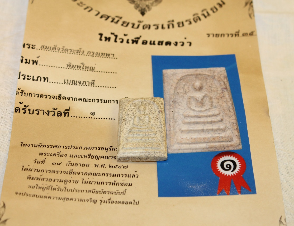 Phra SOMDEJ. over 100 Years old. Certificate!